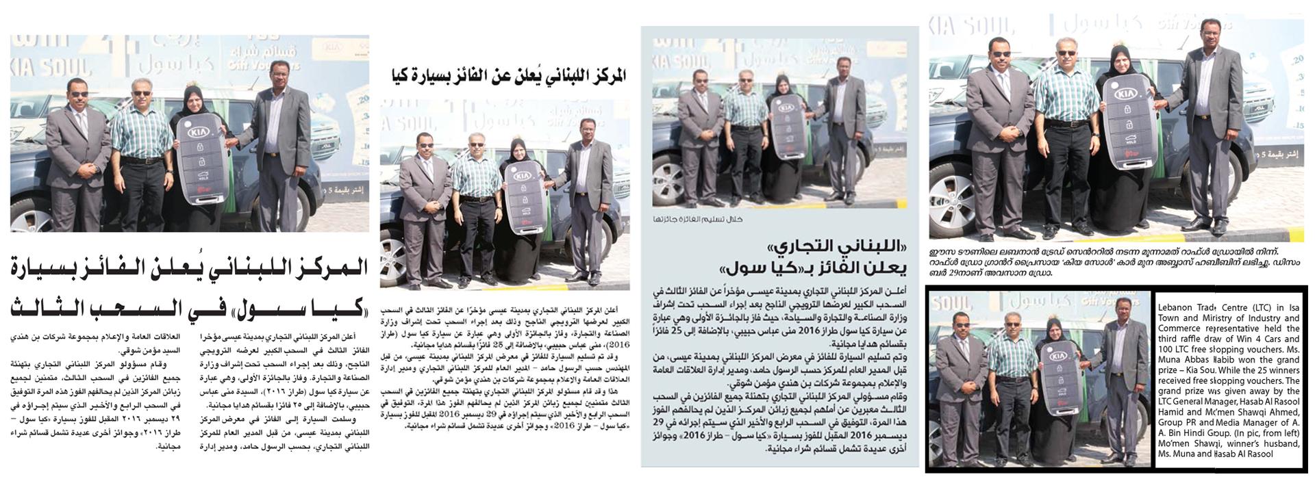 Newspaper press release - October 13 raffle draw winner