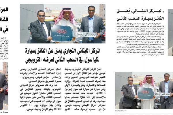 Newspaper press release - July 12 raffle draw winner